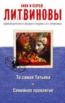 Литвинова А.В., Литвинов С.В. - Та самая Татьяна. Семейное проклятие обложка книги
