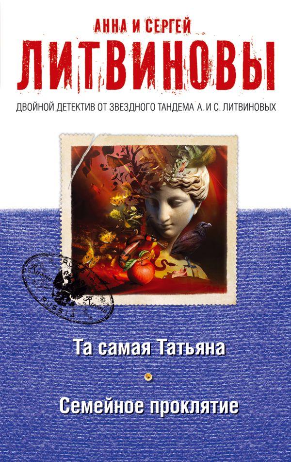 Та самая Татьяна. Семейное проклятие Литвинова А.В., Литвинов С.В.