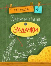 Дхиман С. - Занимательные задачки. Тетрадь 1. 16г. обложка книги