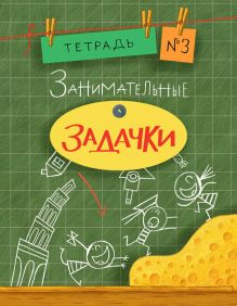 Дхиман С. - Занимательные задачки. Тетрадь 3. 16г. обложка книги