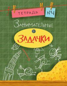 Дхиман С. - Занимательные задачки. Тетрадь 4. 16г. обложка книги