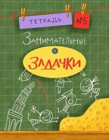 Дхиман С. - Занимательные задачки. Тетрадь 5. 16г. обложка книги