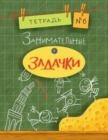 Дхиман С. - Занимательные задачки. Тетрадь 6. 16г. обложка книги
