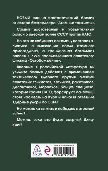 Обложка сзади Наши танки дойдут до Ла-Манша! Ядерный блицкриг СССР Владислав Морозов