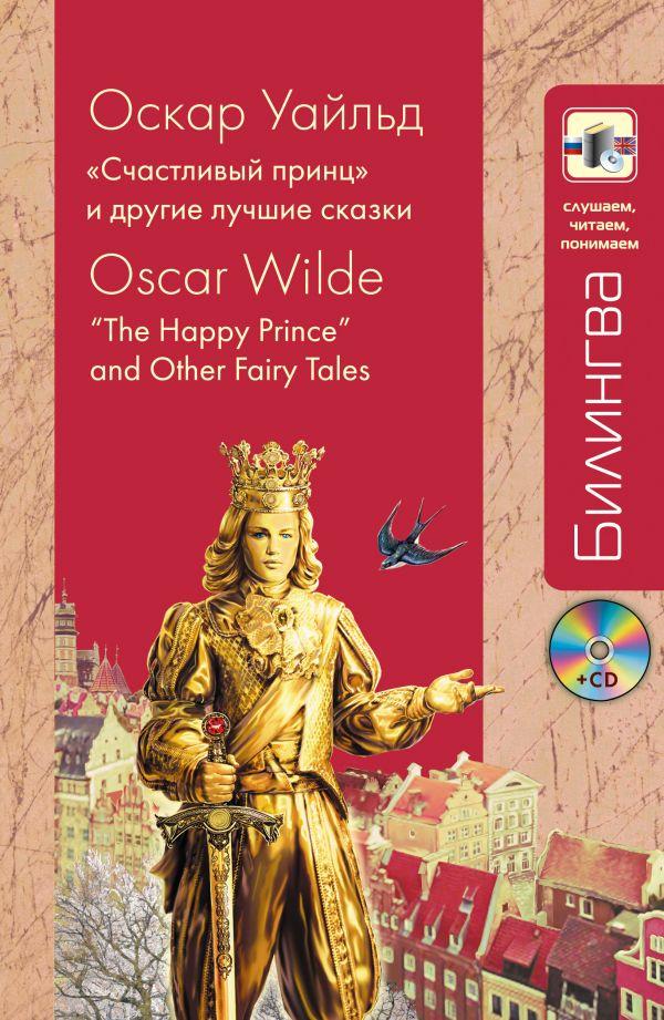О уайльд счастливый принц скачать книгу
