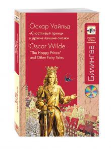 Уайльд О. - Счастливый принц и другие лучшие сказки + CD обложка книги