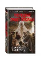 Хабарова Е. - Последний приют призрака' обложка книги