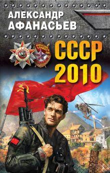 Обложка СССР-2010 Александр Афанасьев