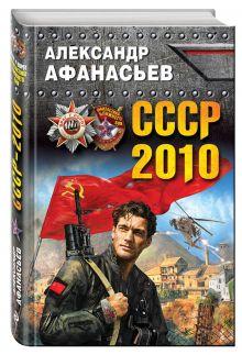 Афанасьев А. - СССР-2010 обложка книги