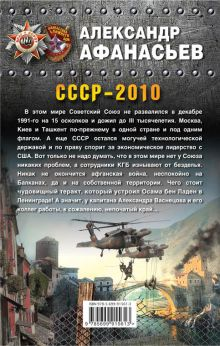 Обложка сзади СССР-2010 Александр Афанасьев