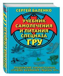 Баленко С.В. - Учебник самолечения и питания Спецназа ГРУ. Продолжение супербестселлера «Учебник выживания Спецназа ГРУ» обложка книги