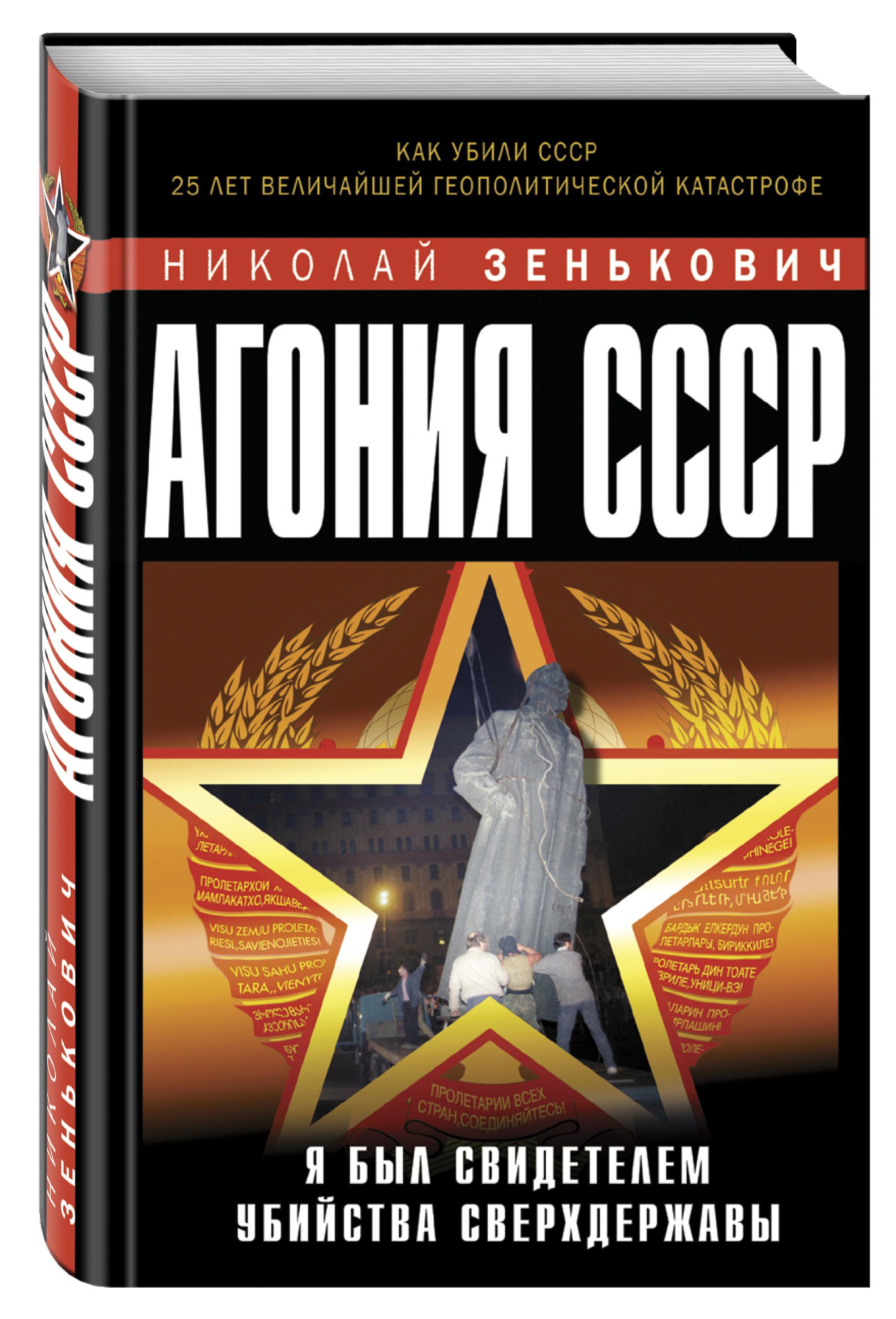 Зенькович Н.А. Агония СССР. Я был свидетелем убийства Сверхдержавы