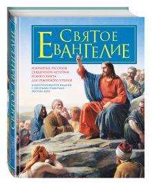 авт.-сост. Ф. Ф. Пуцыкович, А. Николаев, А. Хорошев - Святое Евангелие для семейного чтения обложка книги