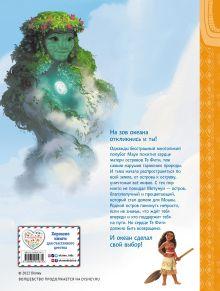 Обложка сзади Моана. Детский графический роман