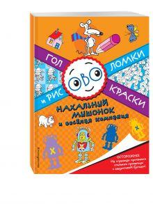 - Нахальный мышонок и веселая компания обложка книги