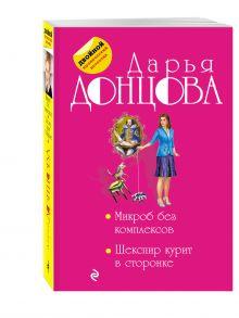 Донцова Д.А. - Микроб без комплексов. Шекспир курит в сторонке обложка книги