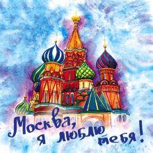 - Москва, я люблю тебя! обложка книги