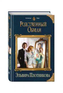 Плотникова Э.В. - Родственный обман обложка книги
