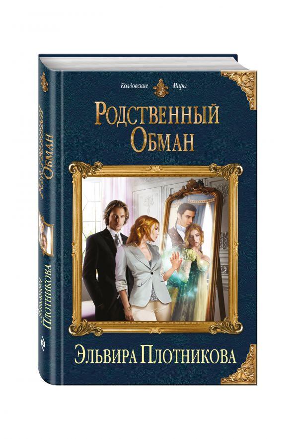 Родственный обман Плотникова Э.В.