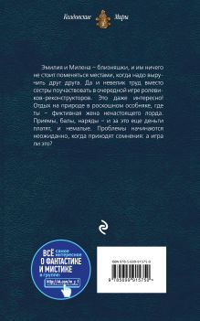 Обложка сзади Родственный обман Эльвира Плотникова