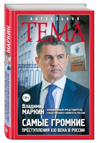 Самые громкие преступления XXI века в России Маркин В.И.