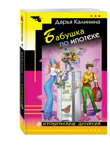 Калинина Д.А. - Бабушка по ипотеке обложка книги