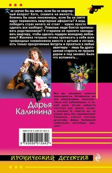 Обложка сзади Бабушка по ипотеке Дарья Калинина