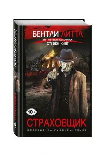 Литтл Б. - Страховщик обложка книги