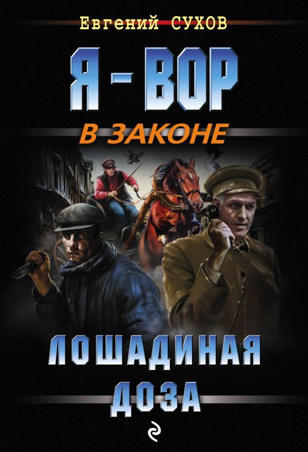 Лошадиная доза Автор : Евгений Сухов