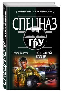 Самаров С.В. - Тот самый калибр обложка книги