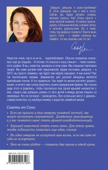 Обложка сзади Дневник невестки Соня Дивицкая