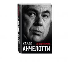 Анчелотти К. - Карло Анчелотти.Автобиография обложка книги