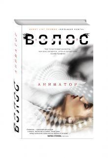Волос А.Г. - Аниматор обложка книги