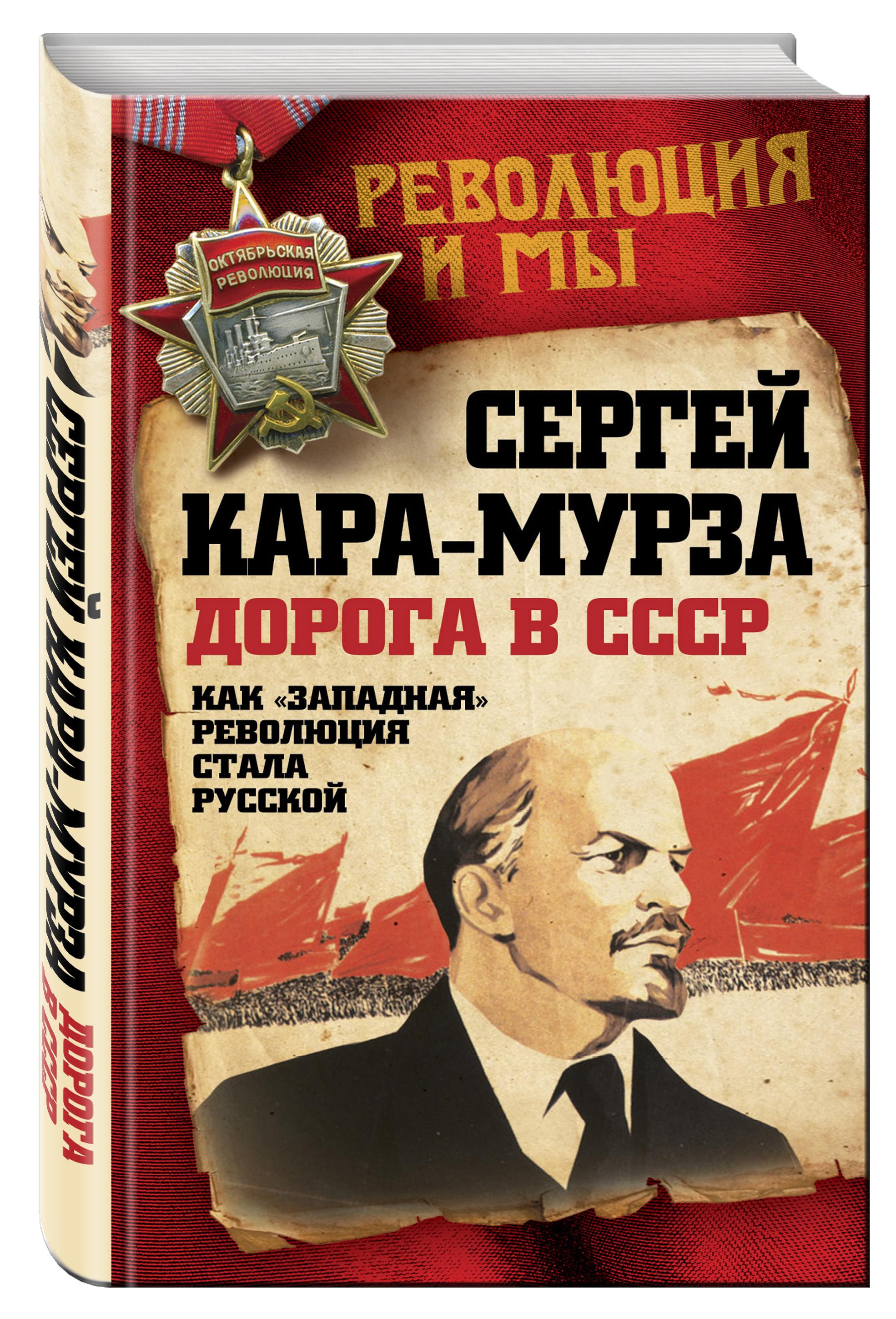 Дорога в СССР. Как