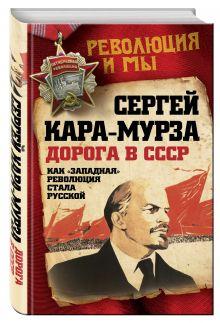 Кара-Мурза С.Г. - Дорога в СССР. Как западная революция стала русской обложка книги