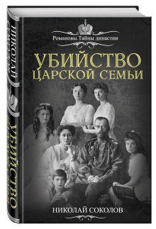 Соколов Н.А. - Убийство царской семьи обложка книги