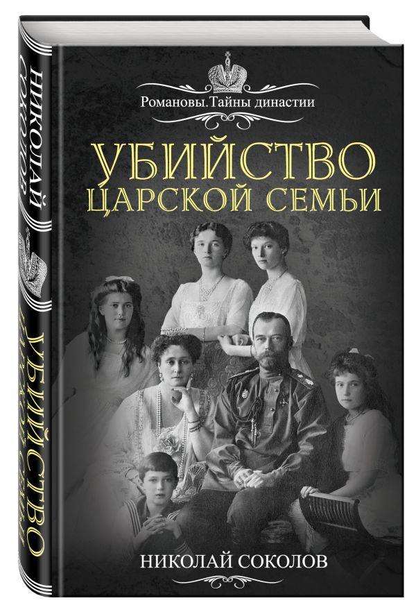 Убийство царской семьи Соколов Н.А.
