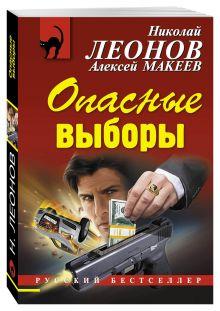 Леонов Н.И., Макеев А.В. - Опасные выборы обложка книги