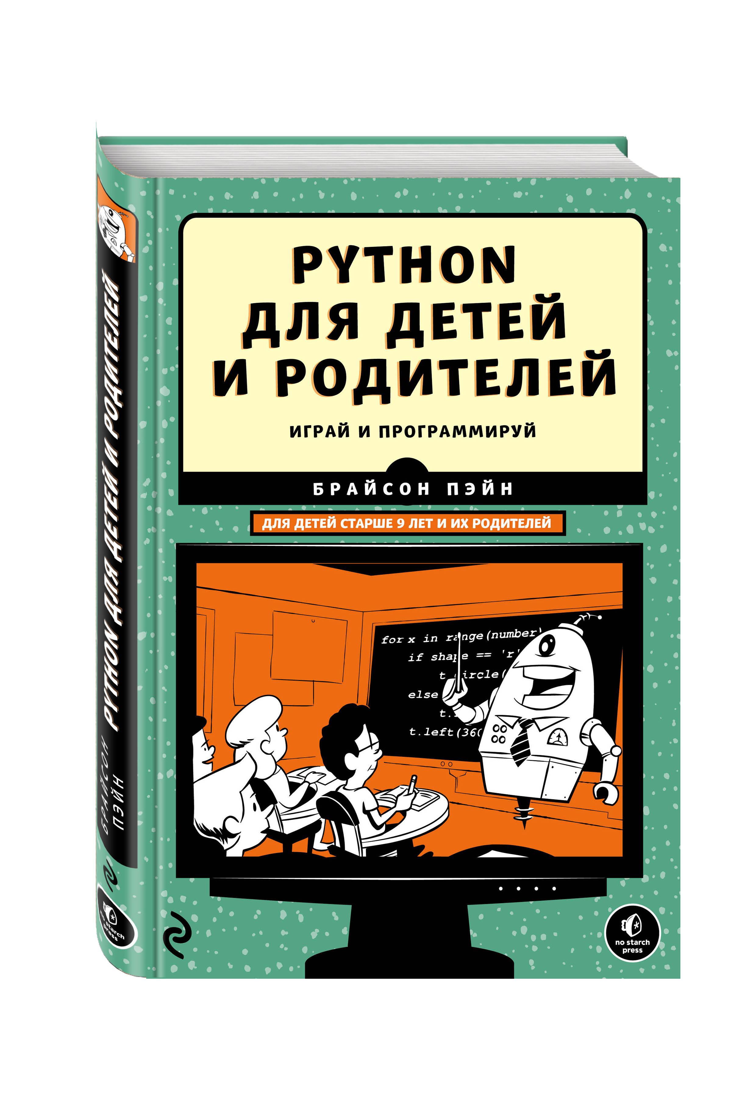 Python для детей и родителей ( Пэйн Б.  )