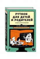 Пэйн Б. - Python для детей и родителей' обложка книги
