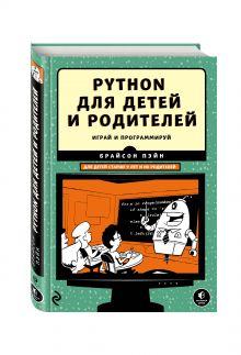 Пэйн Б. - Python для детей и родителей обложка книги