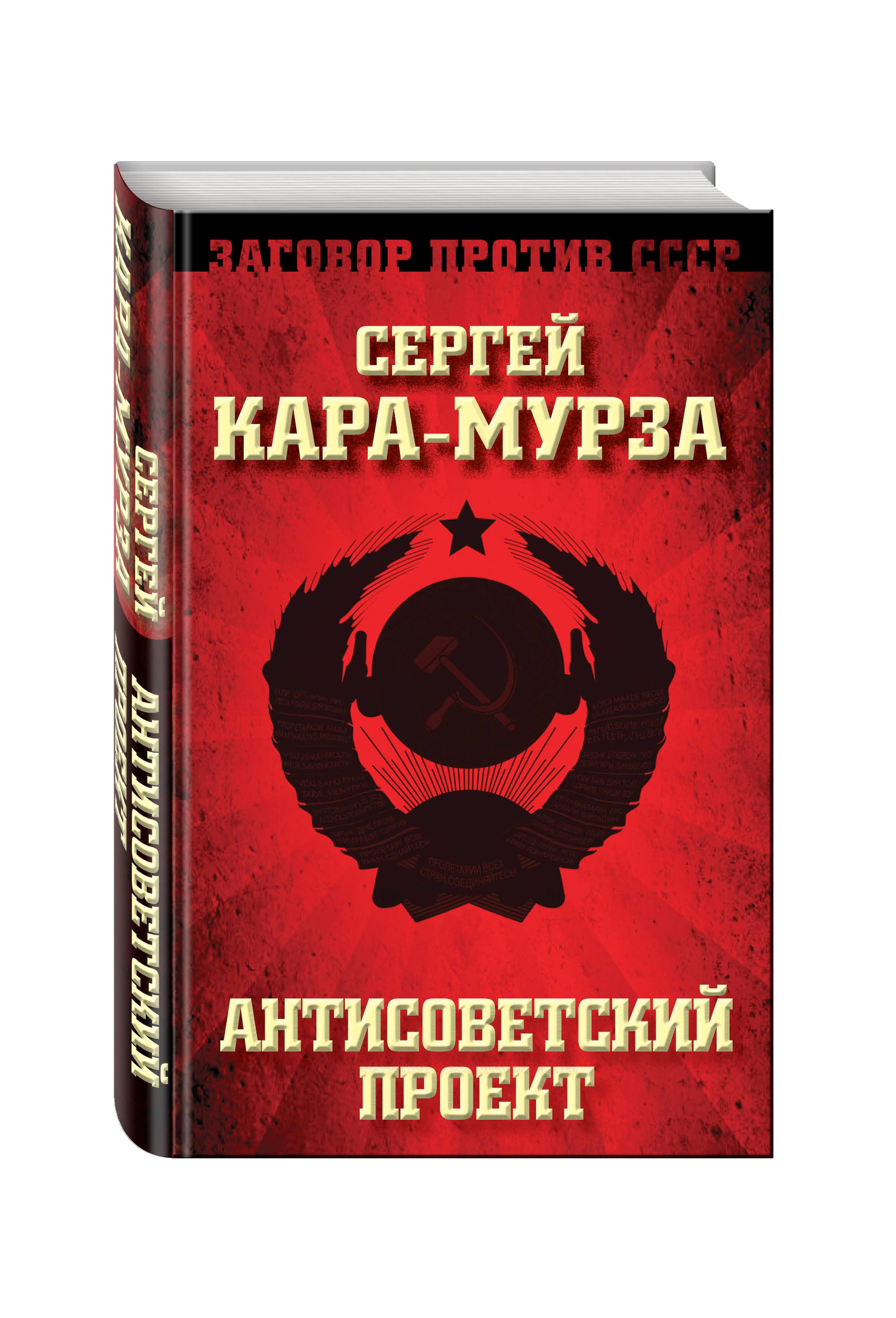 Антисоветский проект ( Кара-Мурза С.Г.  )