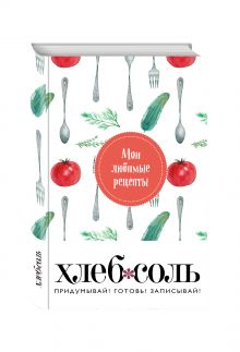 - Мои любимые рецепты. Книга для записи рецептов (а5_Помидорчик) обложка книги