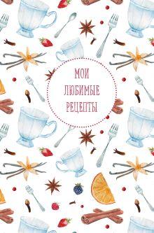 Обложка Мои любимые рецепты. Книга для записи рецептов (а5_Апельсин и корица)