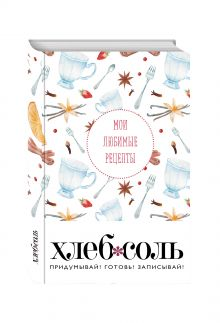 - Мои любимые рецепты. Книга для записи рецептов (а5_Апельсин и корица) обложка книги