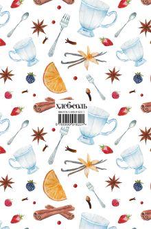 Обложка сзади Мои любимые рецепты. Книга для записи рецептов (а5_Апельсин и корица)