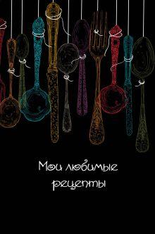 Обложка Мои любимые рецепты. Книга для записи рецептов (а5_Ложки на черном)