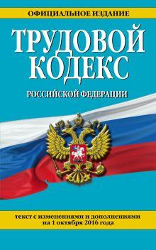 Обложка Трудовой кодекс Российской Федерации: текст с изм. и доп. на 1 октября 2016 г.