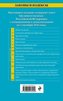 Обложка сзади Трудовой кодекс Российской Федерации: текст с изм. и доп. на 1 октября 2016 г.