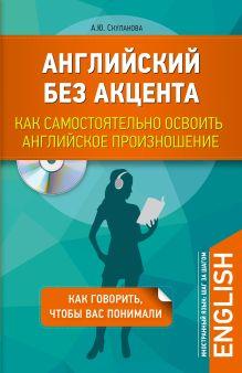 Скуланова А.Ю. - Английский без акцента. Как самостоятельно освоить английское произношение + CD обложка книги
